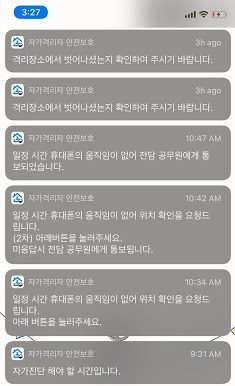 Screenshot of the phone lock screen with notifications from the quarantine tracking app. (Courtesy Hyunyi Kim)